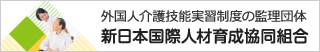 新日本国際人材育成協同組合