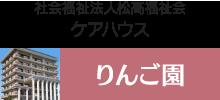 社会福祉法人松高福祉会 ケアハウス りんご園
