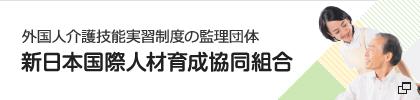 外国人介護技能実習制度の監理団体 新日本国際人材育成協同組合